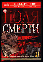Поля смерти (DVD) / The Killing Fields