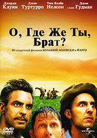 DVD О, где же ты, брат? / O Brother, Where Art Thou?