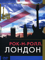 Рок-н-ролл: Лондон (DVD) / Rock and Roll. London