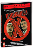 DVD Порнушка / Rated X
