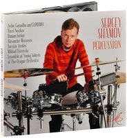 Sergey Shamov. Percussion (CD) / Сергей Шамов. Перкуссия