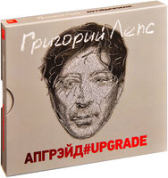 Григорий Лепс. Апгрейд#Upgrade (2 CD)