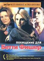 DVD Похищение для Бетти Фишер / Betty Fisher et autres histoires / Alias Betty / Betty Fisher and Other Stories