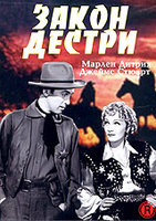 DVD Закон Дестри / Destry Rides Again
