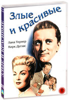 Злые и красивые (DVD) / The Bad and the Beautiful / Tribute to a Badman