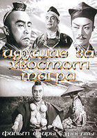 Идущие за хвостом тигра (DVD-R) / Tora no o wo fumu otokotachi / The Men Who Tread On the Tiger's Tail / They Who Step on the Tail of the Tiger