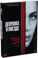 Девушка в поезде (DVD) / The Girl on the Train