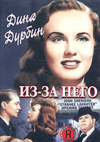Из-за него (DVD) / Because of Him / Catherine the Last