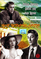 DVD Из прошлого / Out of the Past