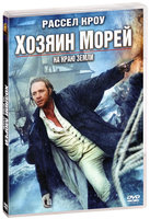 Хозяин морей. На краю земли (DVD) / MASTER AND COMMANDER: THE FAR SIDE OF THE WORLD