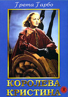 Королева Кристина (DVD) / Queen Christina