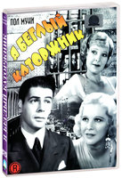 Я беглый каторжник (DVD) / I Am a Fugitive from a Chain Gang