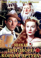 Янки при дворе короля Артура (DVD) / A Connecticut Yankee in King Arthur's Court / A Yankee in King Arthur's Court