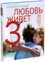Blu-Ray Любовь живет три года (Blu-Ray) / L'amour dure trois ans / Love Lasts Three Years