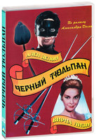 Черный тюльпан (DVD) / La Tulipe noire / The Black Tulip