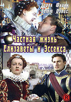 DVD Частная жизнь Елизаветы и Эссекса / The Private Lives of Elizabeth and Essex