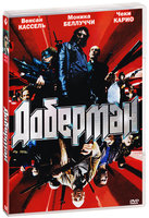 Доберман (DVD) / Dobermann