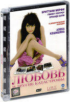 Любовь и другие катастрофы (DVD) / Love and Other Disasters