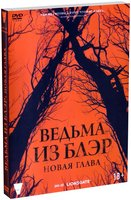 Ведьма из Блэр: Новая глава (DVD) / Blair Witch