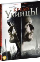 Кредо убийцы (DVD) / Assassin's Creed