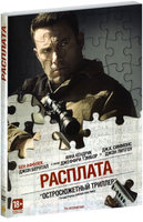 Расплата (DVD) / The Accountant