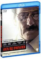 Афера под прикрытием (Blu-Ray)