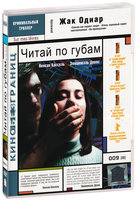 DVD Читай по губам / Sur mes levres / Read My Lips