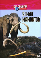 Discovery: Земля мамонтов (DVD) / Land of the Mammoth