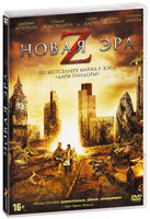 Новая эра Z (DVD) / The Girl with All the Gifts
