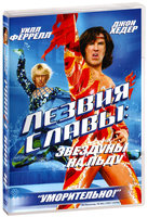 Лезвия Славы: Звездуны на льду (DVD) / Blades of Glory
