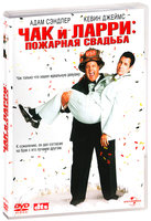 DVD Чак и Ларри: Пожарная Свадьба / I Now Pronounce You Chuck and Larry