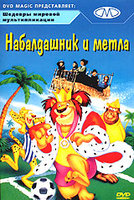DVD Набалдашник и метла / Bedknobs and Broomsticks / Bedknobs and Broomsticks: 25th Anniversary Special Edition