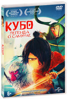 Кубо. Легенда о самурае (DVD) / Kubo and the Two Strings
