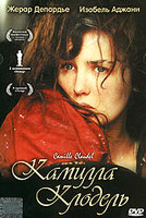 DVD Камилла Клодель / Camille Claudel