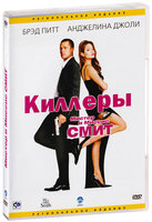 Мистер и миссис Смит (DVD) / Mr. and Mrs. Smith