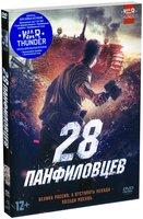 28 панфиловцев (DVD) Казакфильм,Фонд кино