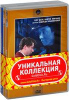 Бандл Литературная классика на экране. Шварц Е. (3 DVD)
