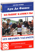 Большие каникулы (DVD) / Les Grandes vacances / The Big Vacation