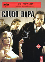 DVD Слово вора / The Hard Word / Blood and Guts