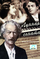 Лунная соната (DVD) / Moonlight Sonata