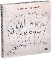 Audio CD Александр Новиков. Хулиганские песни