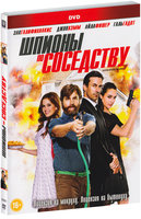 Шпионы по соседству (DVD) / Keeping Up with the Joneses
