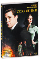 Союзники (DVD) / Allied