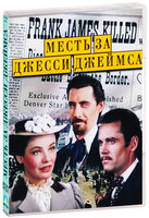 Месть за Джесси Джеймса (DVD) / The Return of Frank James