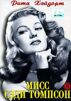 Мисс Сэди Томпсон (DVD) / Miss Sadie Thompson