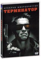 Терминатор (DVD) Pacific Western,Production