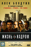 Жизнь за кадром (DVD) / State and Main