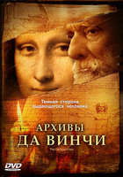 Архивы Да Винчи (DVD) / Da Vinci's Files Special