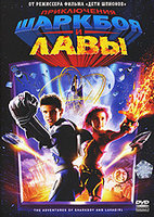 DVD Приключения Шаркбоя и Лавы / The Adventures of Sharkboy and Lavagirl in 3-D