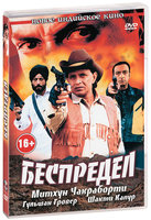 Беспредел (DVD) / Qattle-E-Aam
